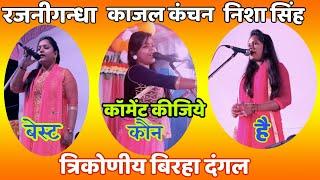 रजनीगन्धा , काजल कंचन भारती और नीशा सिंह का बिरहा मुकाबला || Rajnigandha,kajal kanchan,Nisha