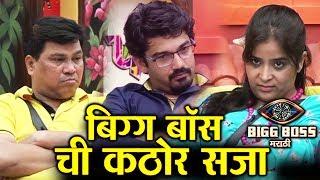 Bigg Boss PUNISHES All Housemates For Breaking Rules | bigg Boss Marathi 2 Latest Update