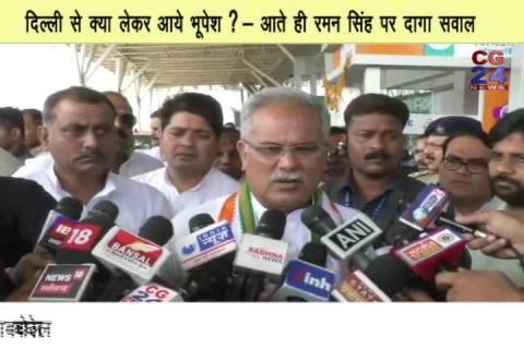 मुख्यमंत्री भूपेश बघेल के पूर्व सीएम रमन सिंह से सवाल -