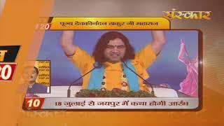 Bhakti Top 20 || 11 June 2019 || Dharm And Adhyatma News || Sanskar
