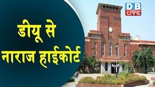 डीयू से नाराज हाईकोर्ट | एडमिशन के नए नियमों को लेकर हाईकोर्ट नाराज़ | Delhi University latest news