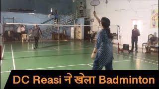 Badminton में DC Reasi ने खूब लगाए Shot,  Video viral