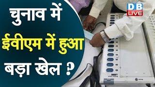 चुनाव में ईवीएम में हुआ बड़ा खेल ? | Sharad Pawar ने EVM पर उठाए सवाल | EVM Latest news
