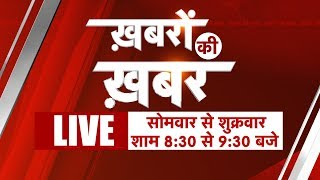 #Khabron_ki-Khabar   News of the Day, Girish Karnad, Mamta banerjee, Kathua, Yuvraj Singh, Asi Ali J