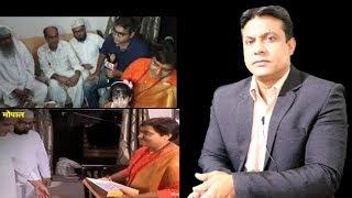 Sadvi Pragya Thakur Celebrates Eid With Muslims | #SACHNEWSSPECIAL |