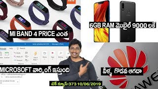 Technews in telugu 373: flipkart offers,huawei,Xiaomi Mi Band 4 ,Microsoft Warns,Infinix Hot 7 Pro