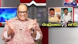 Kethireddy Jagadishwar Reddy Latest Comments on Cm Jagan And Ex CM Chandrababu | Top Telugu TV
