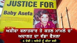 Breaking News : बहुचर्चित Asifa बलात्कार व कत्लकांड मामले अदालत का फैसला