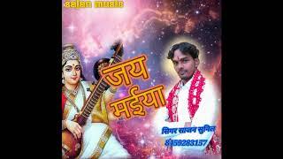 SAJAN SUNIL//NEW BHAGTI SONG//जय मईया जय मईया //SAJAN MUSIC