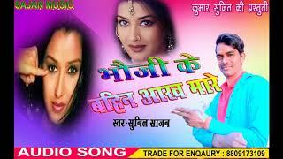 Suparhit Song 2019 || आँख मारे भौजी के बहिन || SUNIL SAJAN || SAJAN MUSIC