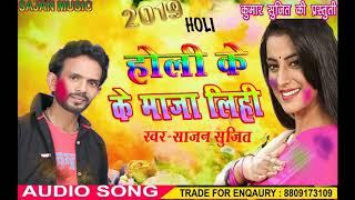 Hit bhojpuri HOLI 2019//होली के माजा लिहि // SAJAN SUJIT//SAJAN MUSIC
