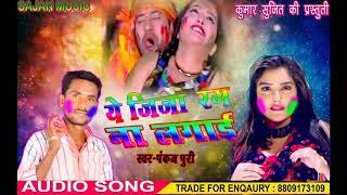Hit holi song     ये जीजा रंग ना लगाई देहिया रोमिंग में बाटे    PANKAJ PURI    SAJAN MUSIC