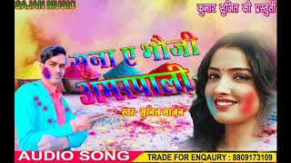 Suparhit bhojpuri holi //सुन ए भोजी आम्रपाली //sunil sajan//SAJAN MUSIC