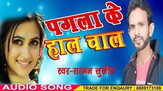 पगला के हाल चाल लेत naikhu //New sad Song //Singer sajan Sujit !!SAJAN MUSIC