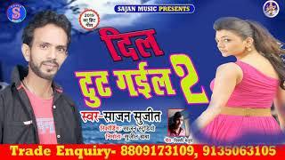 दिल टूट गईल 2 //अखिया से हमारा अखिया //singer sajan sujit //new bhojpuri sad song //SAJAN MUSIC