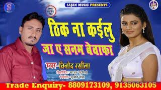 New Bhojpuri sad song // Ja Sanam bewafa //Singer Vinod Rasila  !! SAJAN MUSIC