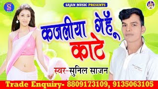 भोजपुरी chaita कजलिया गेहूँ काटे //singer sajan sunil //sajan music