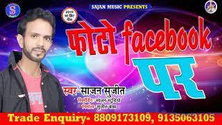 आ गया 2019 का सुपरहिट भोजपुरी सॉन्ग //फोटो फेसबुक पर//Singer Sajan Sujit  !!SAJAN MUSIC