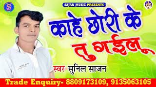 sajan sunil ka  hit song //काहे छोड़ के जालु ससुरवा //new bhojpuri song//sajan music