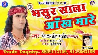 संजय जहरीला का 2019 का सबसे जयादा बजने वाला सांग @भसुर साला आंख मरे //sajan music