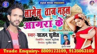 देवर हमके कहेला लागेलु ताजमहल आगरा के #2019 का सबसे हिट सांग #Sajan Music