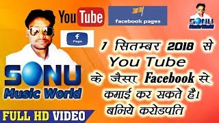 1 सितम्बर 2018 से YouTube के जैसा Facebook से कमाई कर सकते है! Facebook Video monitization Earn Mone