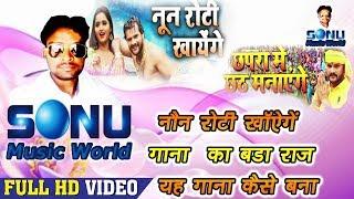 Thik Hai... Nun Roti Khayenge Khesari Lal Yadav New Bhojpuri Video Song 2018 || Vairal Sach