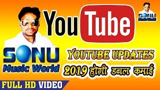 Youtube Updates || 2019 से होगी डबल कमाई || Will earn you double youtube from 2019
