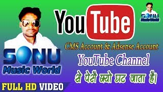 Why is less money from YouTube Channel (AdSense & CMS)
