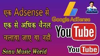 एक Adsense से एक से अधिक चैनल चलाए जाए या नहीं    Google Adsense Account
