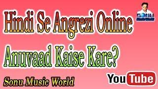 Hindi Se Angrezi Online Anuvaad Kaise Kare || English To Hindi
