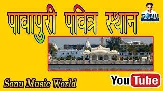 Pawapuri Bihar || Pawapuri, Nalanda Bihar || Jain || Mahavir