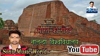 भारत का गौरव नालंदा विश्वविधालय    India's pride Nalanda University