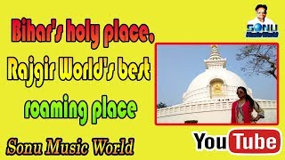 Bihar's holy place, Rajgir World's best roaming place