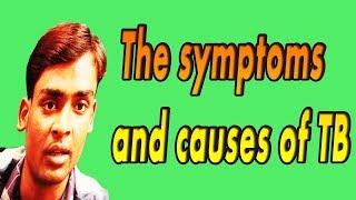 टीबी कैसे होती है इसके लक्षण और कारण