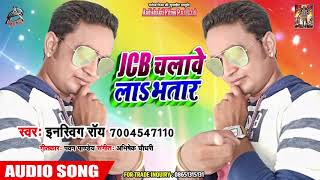 JCB चलावे लाs भतार (Viral Song ) - Inswing Ray - Jcb Song - Bhojpuri Hit Song