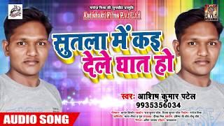 सुतला में कइ देले घात हो - Ashish Kumar Patel - New bhojpuri Song 2019