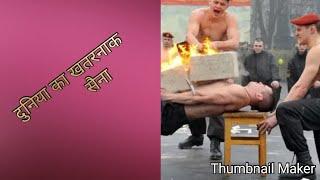 दुनिया का खतरनाक सैना - Army News - Indian