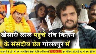 #खेसारी भईया पहुँचे #रवि #किशन के सांसदीय छेत्र #गोरखपुर में !! #LiveKhesariLalYadav