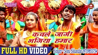 Sonu Sikandar का हिट कॉवर Videos || कबले जागी भगिया हमार || Sonu Sikandar Bolbum Videos
