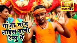 Sonu Sikandar का सबसे हिट सांग्स !! गांजा भांग लेल बानी टेम्पू से !! Sonu Sikandar bolbum Videos