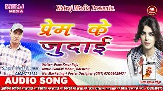 प्रेम के जुदाई || Prem Ke Judai || Niraj Kumar || Bhojpuri Sed Songs 2018