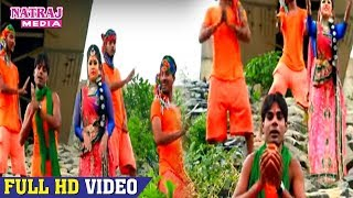 Niraj Shandar का हिट बोलबम !! बाबा गंगा जलवा चढ़ाबे आइल बानी !! Niraj Shandar Bolbum Song