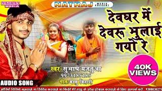 Subhash Majanua का हिट साॅग्स || देवघर मे देवर भुलाई गया रे || Subhash Majanua Bolbum New Song