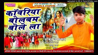 Kanwariya Bolbam Bole La     Ankit Upadhaya    Kanwar Song 2018
