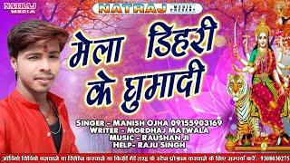 Manish Ojha का हिट देवी गीत || Mela Dihari Ke Ghuma Di || मेला डिहरी के घुमादी || Manish Ojha