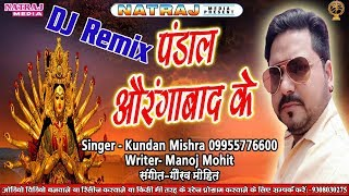 Dj  Remix सांग्स || पंडाल औरंगाबाद के || #Kundan Mishara || Bhojpuri Bhakti Song