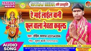 सबसे हिट साॅग्स || ऐ माई लाईल बानी फुल वाला || Popular Bhakti Bhajan Song