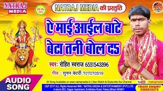 #रोहित_स्वराज का हिट गाना || ऐ माई आईल बाटे बेटा तनी बोल द || Bhojpuri Bhatki Songs