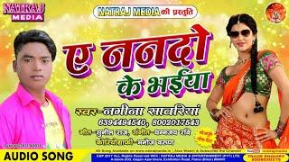 टॉप भोजपुरी सोंग ||Suna Nando Ke Bhaiya || नगीना सांवरिया भोजपुरी सॉन्ग